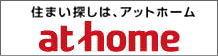 賃貸や不動産はアットホーム-賃貸マンション・賃貸物件・不動産なら at home web